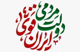 دولت مردمی؛ ایران قوی