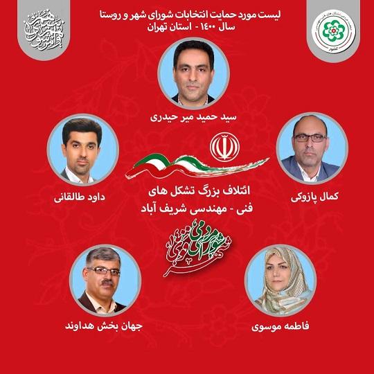 نامزدهای مورد حمایت تشکلهای فنی-مهندسی برای انتخابات شورای شریفآباد معرفی شد