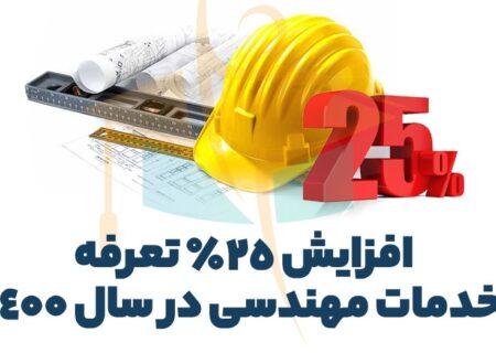 تعرفههای جدید خدمات مهندسی در سال ۱۴۰۰ اجرایی شد +جزئیات
