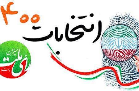 انتشار لیست نهایی تشکلهای فنی-مهندسی۲۳ خرداد؛ شورای مردمی، شهری قوی
