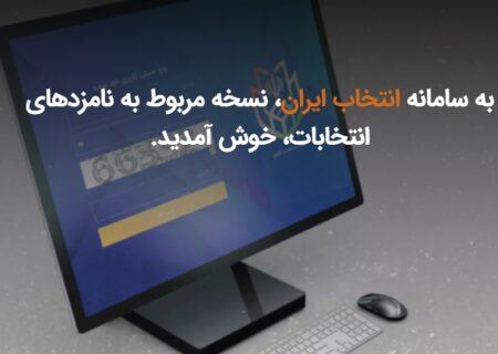 قابل توجه نامزدهای انتخابات شورای شهر؛ محتوای تبلیغی خود را در سامانه وزارت کشور بارگذاری کنید