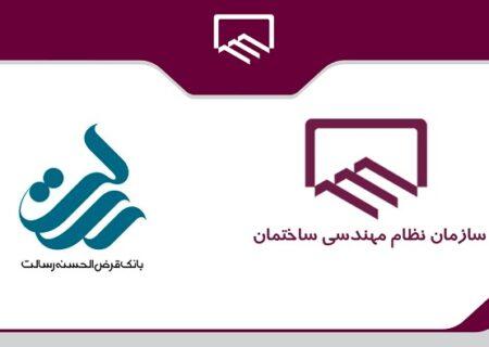 ثبتنام تسهیلات قرضالحسنه ویژه اعضای نظاممهندسی تهران؛ سهشنبه ۱۵ تیرماه