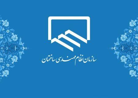 وبسايت رسمي هيات اجرايي انتخابات نهمين دوره هيات مديره سازمان نظام مهندسي ساختمان استان