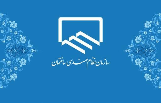 رشد ۳۰ درصدی دفاتر نمایندگی نظام مهندسی در استان تهران