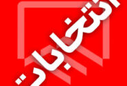 نتايج نهمين دوره انتخابات هيات مديره سازمان نظام مهندسي ساختمان استان تهران اعلام شد